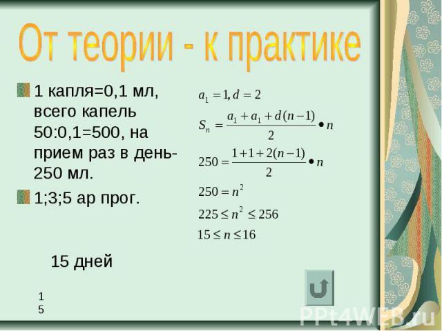 1 капля=0,1 мл, всего капель 50:0,1=500, на прием раз в день-250 мл. 1 капля=0,1 мл, всего капель 50:0,1=500, на прием раз в день-250 мл. 1;3;5 ар прог.