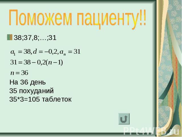 38;37,8;…;31 38;37,8;…;31