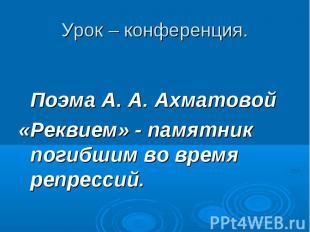 Поэма А. А. Ахматовой «Реквием» - памятник погибшим во время репрессий.