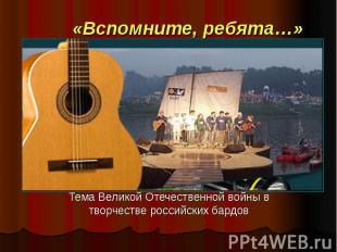 «Вспомните, ребята…» Тема Великой Отечественной войны в творчестве российских ба