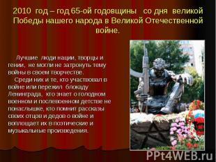 2010 год – год 65-ой годовщины со дня великой Победы нашего народа в Великой Оте