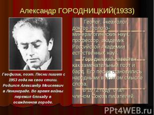 Александр ГОРОДНИЦКИЙ(1933) Геофизик, поэт. Песни пишет с 1953 года на свои стих