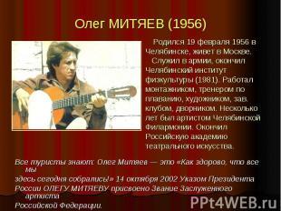 Олег МИТЯЕВ (1956) Все туристы знают: Олег Митяев — это «Как здорово, что все мы