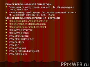 Список использованной литературы Список использованной литературы Люди идут по с