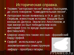 """Историческая справка. Термин """"авторская песня"""" введен Высоцким, до это"""