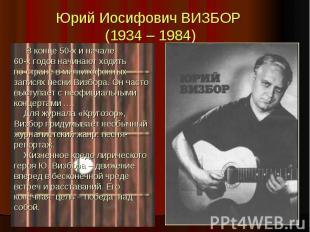 Юрий Иосифович ВИЗБОР (1934 – 1984) Вконце 50-хиначале 60-х&nb