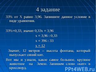 4 задание ЗЗ% от Х равно З,96. Запишите данное условие в виде уравнения. ЗЗ%=0,З