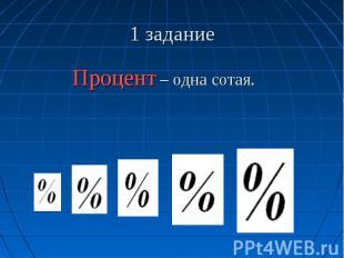 1 задание Процент – одна сотая.