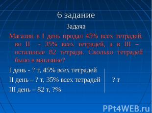 6 задание Задача Магазин в I день продал 45% всех тетрадей, во II - 35% всех тет