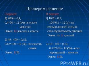 Проверим решение I вариант. II вариант. 1) 40% = 0,4; 1) 10% = 0,1; 0,4*30 = 12