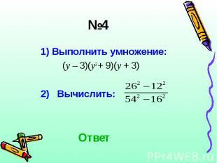 1) Выполнить умножение: 1) Выполнить умножение: (у – 3)(у2 + 9)(у + 3) 2) Вычисл