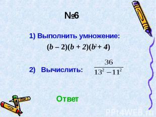 1) Выполнить умножение: 1) Выполнить умножение: (b – 2)(b + 2)(b2 + 4) 2) Вычисл