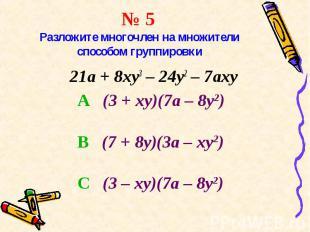 21a + 8xy3 – 24y2 – 7axy 21a + 8xy3 – 24y2 – 7axy