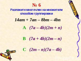 14am + 7an – 8bm – 4bn 14am + 7an – 8bm – 4bn