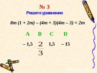 8m (1 + 2m) – (4m + 3)(4m – 3) = 2m 8m (1 + 2m) – (4m + 3)(4m – 3) = 2m