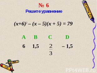 (x+6)2 – (x – 5)(x + 5) = 79 (x+6)2 – (x – 5)(x + 5) = 79