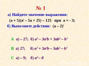 а) Найдите значение выражения: а) Найдите значение выражения: (а + 5)(а2 – 5а +