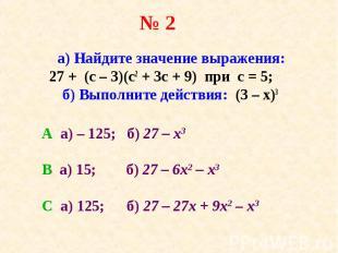 а) Найдите значение выражения: 27 + (с – 3)(с2 + 3с + 9) при с = 5; б) Выполните