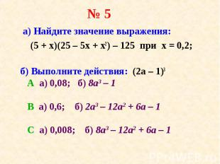 а) Найдите значение выражения: а) Найдите значение выражения: (5 + x)(25 – 5х +