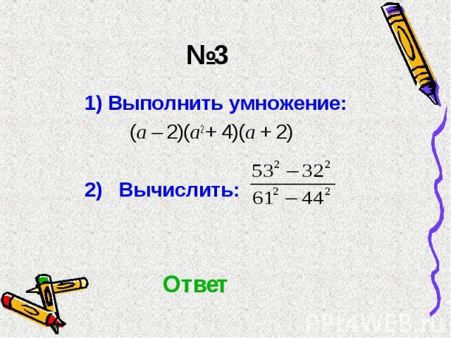 1) Выполнить умножение: 1) Выполнить умножение: (а – 2)(а2 + 4)(а + 2) 2) Вычислить: