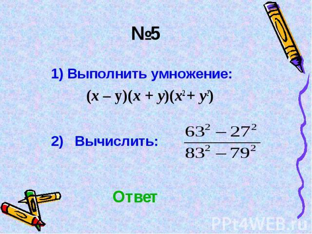 1) Выполнить умножение: 1) Выполнить умножение: (х – у)(х + у)(х2 + у2) 2) Вычислить: