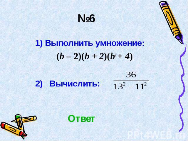 1) Выполнить умножение: 1) Выполнить умножение: (b – 2)(b + 2)(b2 + 4) 2) Вычислить: