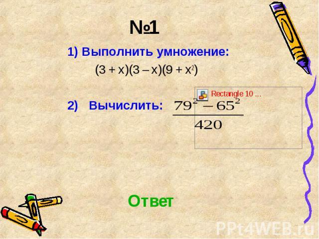 1) Выполнить умножение: 1) Выполнить умножение: (3 + х)(3 – х)(9 + х2) 2) Вычислить: