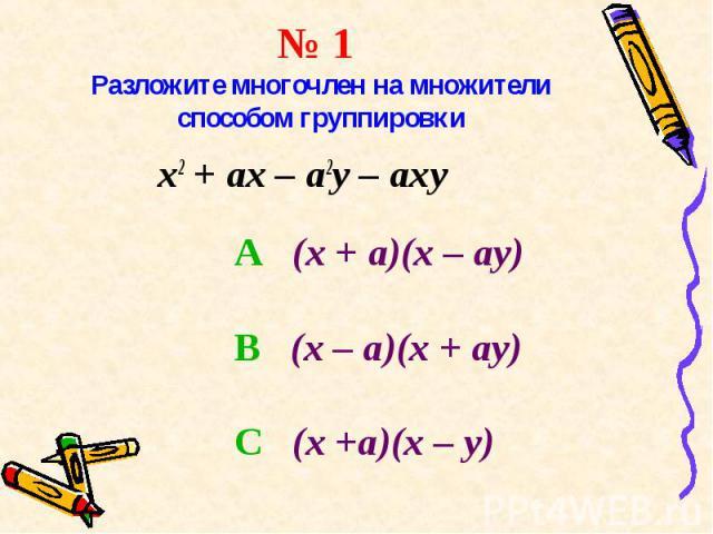 x2 + ax – a2y – axy x2 + ax – a2y – axy