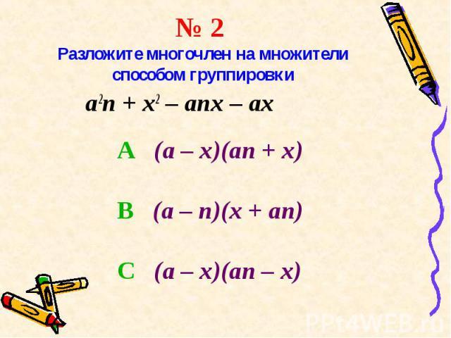 a2n + x2 – anx – ax a2n + x2 – anx – ax