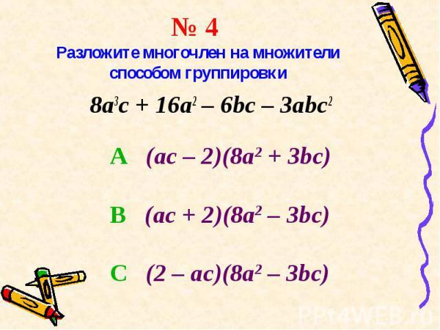 8a3c + 16a2 – 6bc – 3abc2 8a3c + 16a2 – 6bc – 3abc2