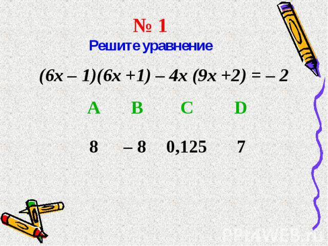 (6x – 1)(6x +1) – 4x (9x +2) = – 2 (6x – 1)(6x +1) – 4x (9x +2) = – 2