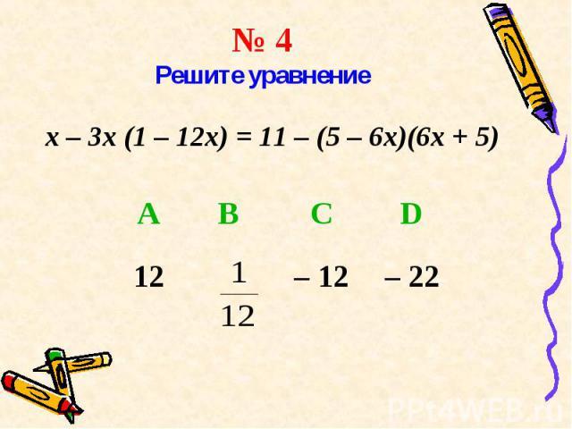 x – 3x (1 – 12x) = 11 – (5 – 6x)(6x + 5) x – 3x (1 – 12x) = 11 – (5 – 6x)(6x + 5)