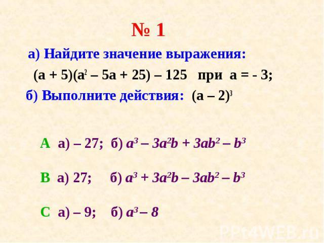 а) Найдите значение выражения: а) Найдите значение выражения: (а + 5)(а2 – 5а + 25) – 125 при а = - 3; б) Выполните действия: (а – 2)3
