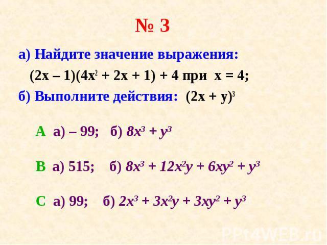 а) Найдите значение выражения: а) Найдите значение выражения: (2х – 1)(4х2 + 2х + 1) + 4 при х = 4; б) Выполните действия: (2х + у)3