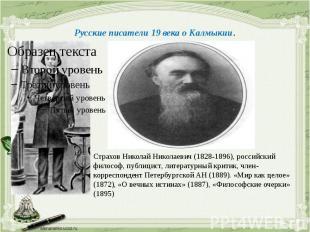 Русские писатели 19 века о Калмыкии.