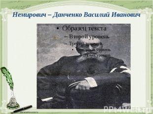 Немирович – Данченко Василий Иванович