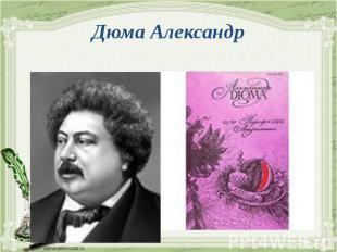 Дюма Александр