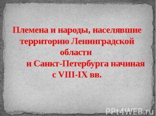 Племена и народы, населявшие территорию Ленинградской области и Санкт-Петербурга