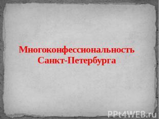 Многоконфессиональность Санкт-Петербурга