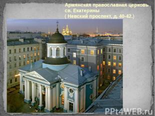Армянская православная церковь св. Екатерины (Невский проспект, д. 40-42.)