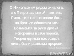 С Никольским рядом синагога, С Никольским рядом синагога, а с Петропавловкой – м