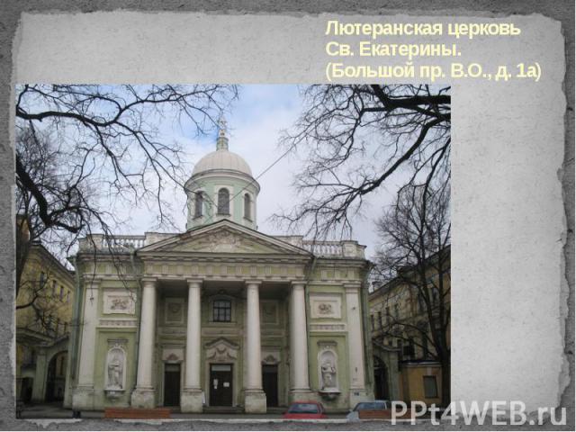 Лютеранская церковь Св. Екатерины. (Большой пр. В.О., д. 1а)