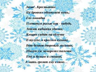 Зима!..Крестьянин Зима!..Крестьянин На дровнях обновляет путь; Его лошадка Плете