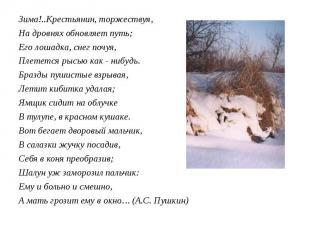 Зима!..Крестьянин, торжествуя, Зима!..Крестьянин, торжествуя, На дровнях обновля