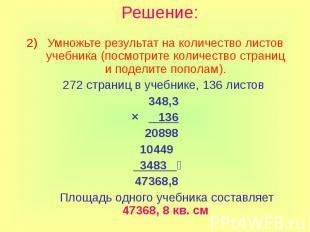 Решение: Умножьте результат на количество листов учебника (посмотрите количество