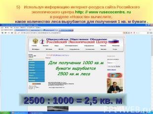 Используя информацию интернет-ресурса сайта Российского экологического центра ht