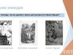 Анализ эпизодов Какие эпизоды, как вы думаете, важны для раскрытия образа Мцыри?