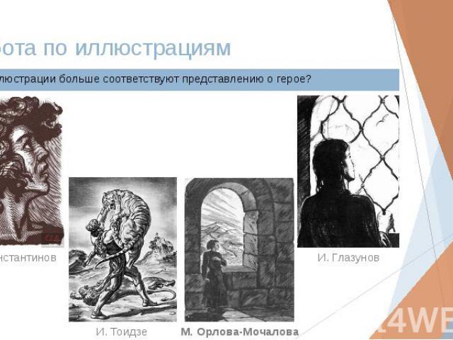 Работа по иллюстрациям Чьи иллюстрации больше соответствуют представлению о герое?