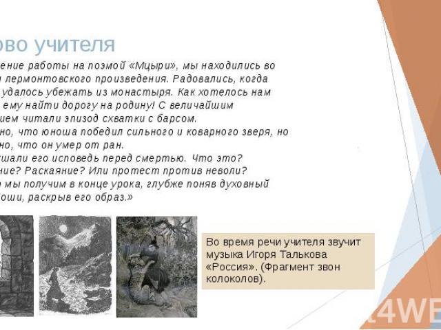 Слово учителя Во время речи учителя звучит музыка Игоря Талькова «Россия». (Фрагмент звон колоколов).