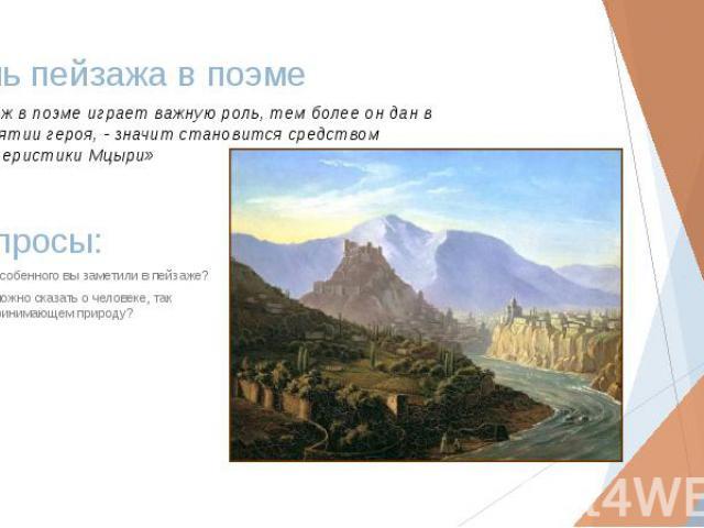 Роль пейзажа в поэме Что особенного вы заметили в пейзаже? Что можно сказать о человеке, так воспринимающем природу?